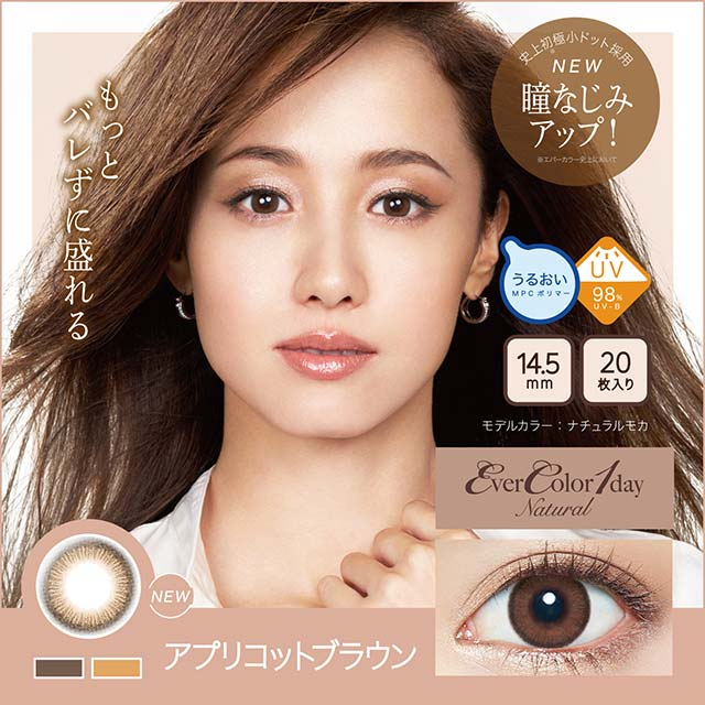 EverColor1day Natural 棕色ApricotBrown日抛20片装