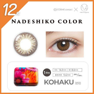 Open image in slideshow, COSME CONTACT LENSE NADESHIKO COLOR 1DAY 日抛  KOHAKU---12枚入