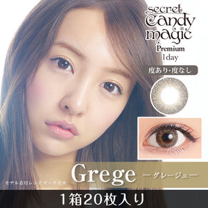 Open image in slideshow, serect candymagic premium 1day 灰grege 日抛20片装