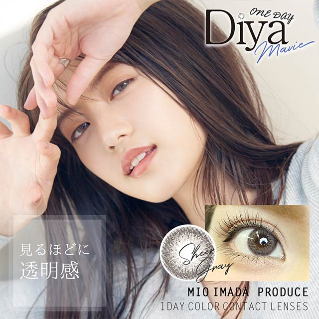Diya mavie 1day 日抛 sheer grey----10片装