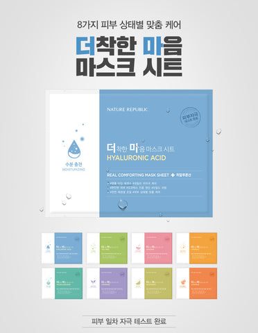 Nature Republic] REAL COMFORTING MASK SHEET (1PC)