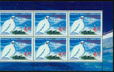 Greenland Scott # 391b booklet MNH, Christmas 2001