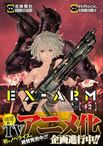 EX-ARM Science-Fiction Manga Gets Anime Adaptation