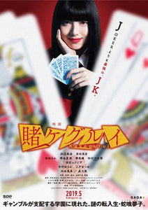 Kakegurui Live Action Film