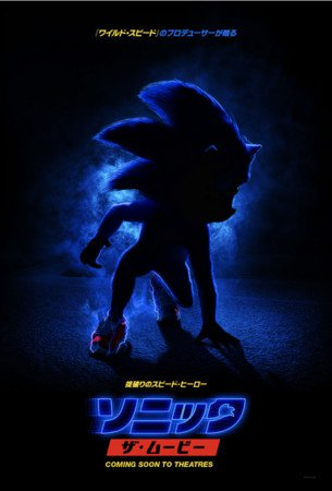 Paramount Pictures reveals Sonic the Hedgehog Film Motion Poster