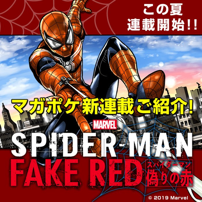 Spider-Man: Itsuwari no Aka Manga Revealed