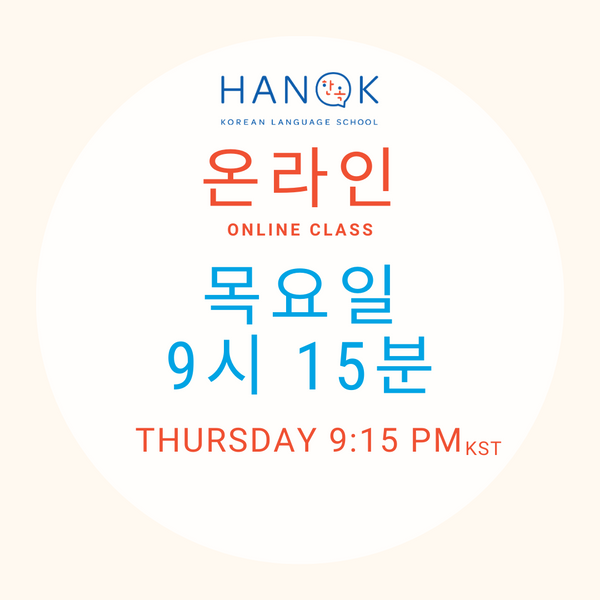 Online Basic 2 Thursday 9:15PM (Korea Time) - HANOK Store