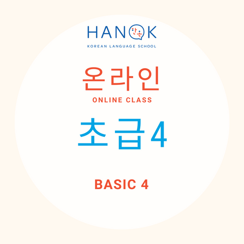 BASIC 4 SUNDAY 12:15PM (SGT) / 1:15PM (KST)