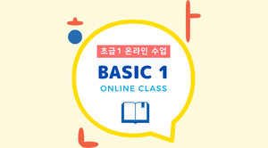 ONLINE BASIC 1 - HANOK Korean Language School