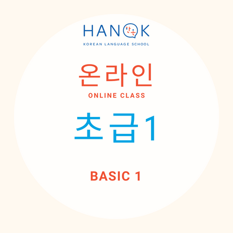 BASIC 1.5 THURSDAY 8:15PM (SGT) / 9:15PM (KST) - HANOK Store