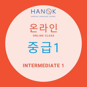 INTERMEDIATE 1 TUESDAY 8:15PM (SGT)  / 9:15PM (KST)
