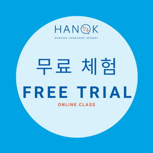 ONLINE HANGEUL TRIAL - Korean Time 24th Jan Sunday - HANOK Korean Language School