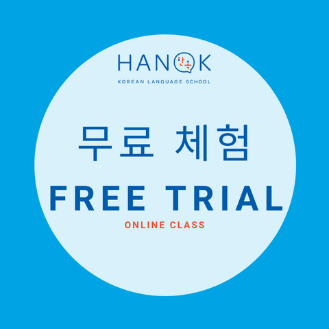 TRIAL - SATURDAY 12:15PM - HANOK Store