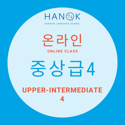 UPPER INTERMEDIATE 4 SATURDAY 12:15PM (SGT) / 1:15PM (KST)