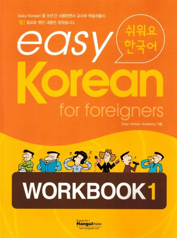 쉬워요 한국어 WORKBOOK 1 EASY KOREAN WORKBOOK 1 - HANOK Store