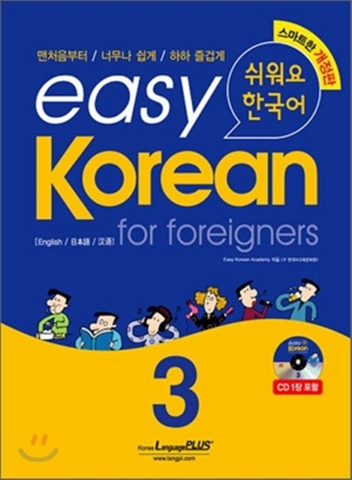 쉬워요 한국어 STUDENT BOOK 3 EASY KOREAN STUDENT BOOK 3 - HANOK Store