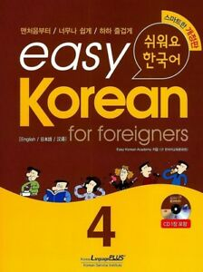 쉬워요 한국어 STUDENT BOOK 4 EASY KOREAN STUDENT BOOK 4 - HANOK Store