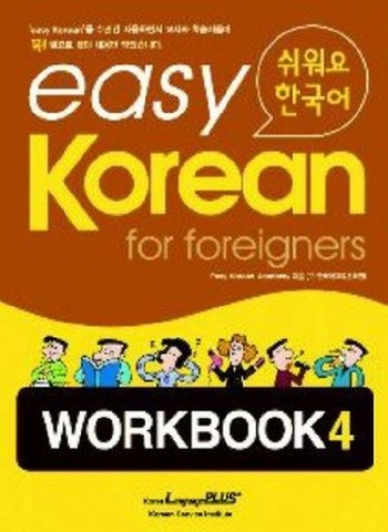 쉬워요 한국어 WORKBOOK 4 EASY KOREAN WORKBOOK 4 - HANOK Store
