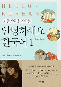 안녕하세요 한국어 1 HELLO KOREAN ENGLISH 1 - HANOK Store