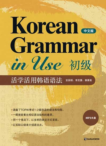 话学话用韩语语法 初级 KOREAN GRAMMAR IN USE ELEMENTARY (CHINESE) - HANOK Store