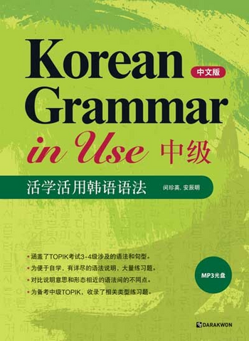 话学话用韩语语法 中级 KOREAN GRAMMAR IN USE INTERMEDIATE (CHINESE) - HANOK Store