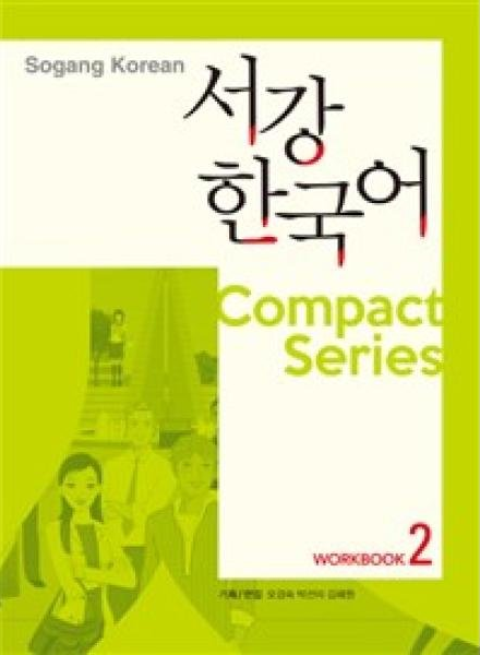 서강 한국어 2 COMPACT SERIES WORKBOOK 2 - HANOK Store