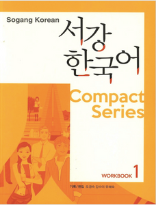 서강 한국어 1 COMPACT SERIES WORKBOOK 1 - HANOK Store