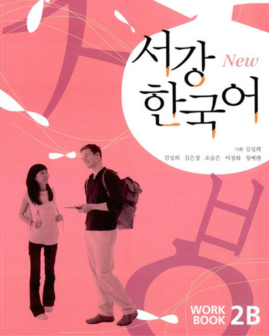 서강 한국어 WORKBOOK 2B SOGANG KOREAN WORKBOOK 2B - HANOK Store