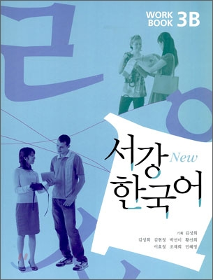 서강 한국어 WORKBOOK 3B SOGANG KOREAN WORKBOOK 3B - HANOK Store