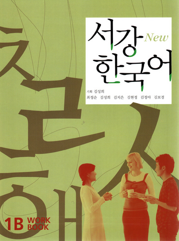 서강 한국어 WORKBOOK 1B SOGANG KOREAN WORKBOOK 1B - HANOK Store
