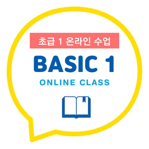 BASIC 1 - HANOK Korean Language School