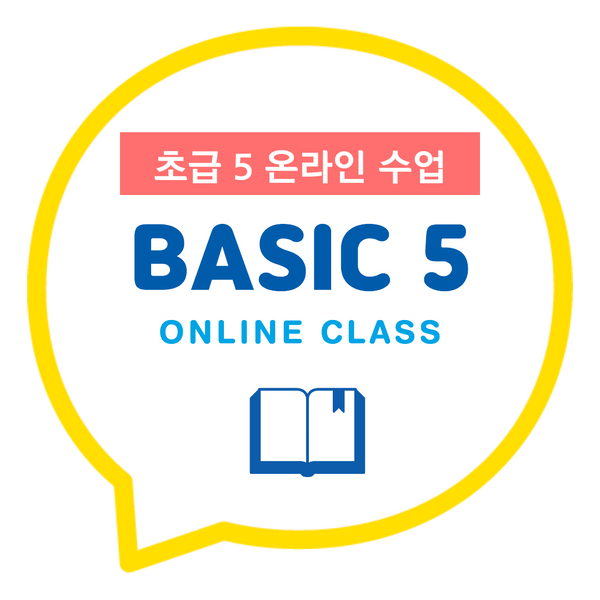 BASIC 5 - HANOK Korean Language School