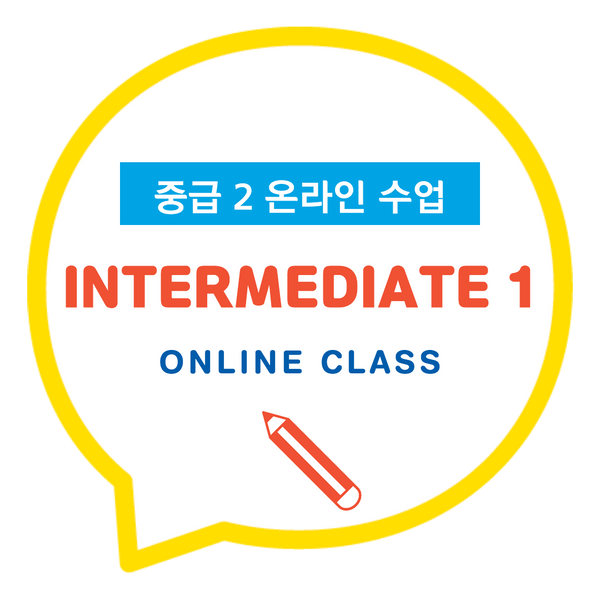 INTERMEDIATE 1 - HANOK Korean Language School