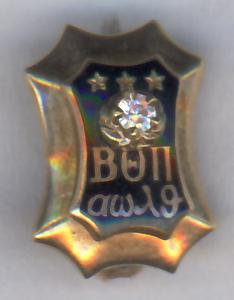 Beta Theta Pi - Founding Member Badge, Matching Sweetheart