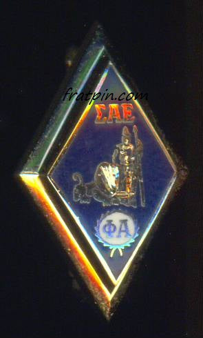 Sigma Alpha Epsilon - Late 1990s