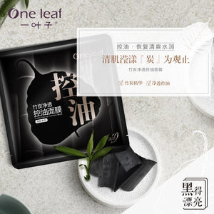 A leaf mask bamboo charcoal net control oil replenishment pores brightening mask men and women cosm