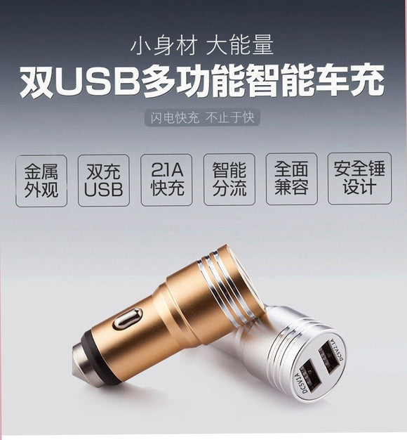 Dual USB car charger aluminum alloy car charger safety hammer car charger mobile phone universal ch