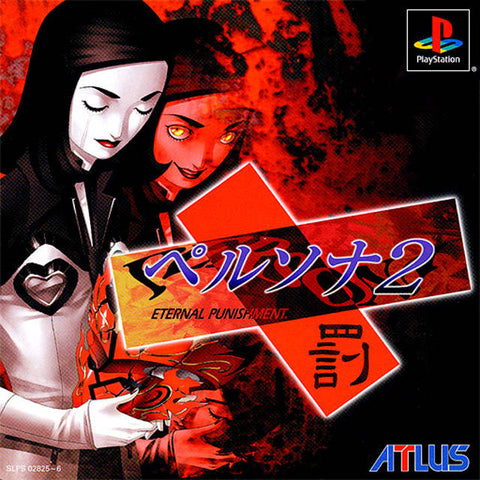 Persona 2: Batsu - Eternal Punishment - PlayStation (Japan)
