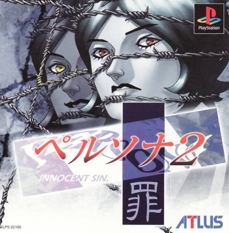 Persona 2: Tsumi - Innocent Sin - PlayStation (Japan)