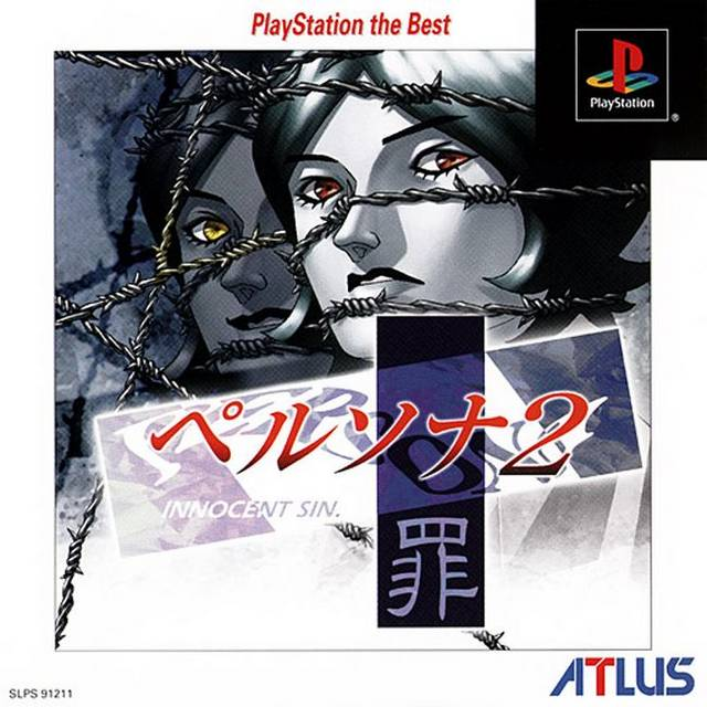 Persona 2: Tsumi - Innocent Sin (PlayStation the Best) - PlayStation (Japan)