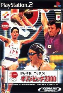 Ganbare Nippon! Olympic 2000 - PlayStation 2 (Japan)