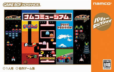 Namco Museum (Value Selection) - Game Boy Advance (Japan)