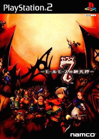 Seven: Molmorth no Kiheitai - PlayStation 2 (Japan)