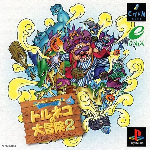 Dragon Quest Characters: Torneko no Daibouken 2: Fushigi no Dungeon - PlayStation (Japan)