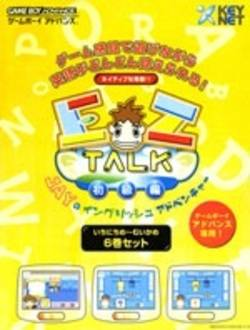 EZ-Talk Shokyuuhen 1-6 Kan Set - Game Boy Advance (Misc, 2001, JP )