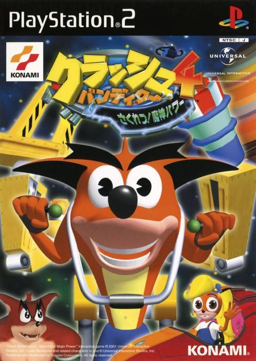 Crash Bandicoot 4: Sakuretsu! Majin Power - PlayStation 2 (Japan)