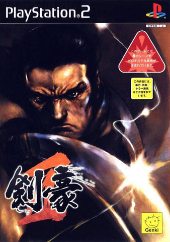 Kengo 2 - PlayStation 2 (Japan)