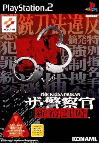 The Keisatsukan: Shinjuku Cop 24 Hours - PlayStation 2 (Japan)