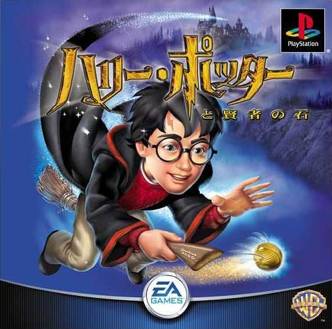 Harry Potter to Kenja no Ishi - PlayStation (Japan)