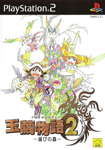 Tamamayu Monogatari 2 - PlayStation 2 (Japan)
